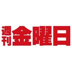 週刊金曜日(しゅうかんきんよう...