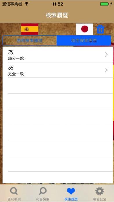 和西・西和辞典(Japanese Spanish Dictionary)のおすすめ画像3