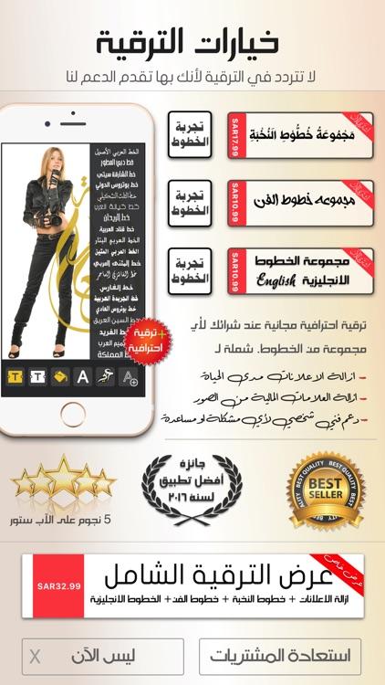 كتابة على الصور - برنامج الكتابة بالخط العربي screenshot-4