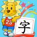2Kids学汉字 - 儿童快乐识字的早教认字游戏