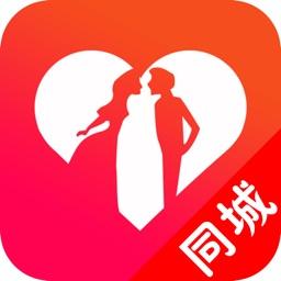 同城速配交友-最热的聊天约会社交app