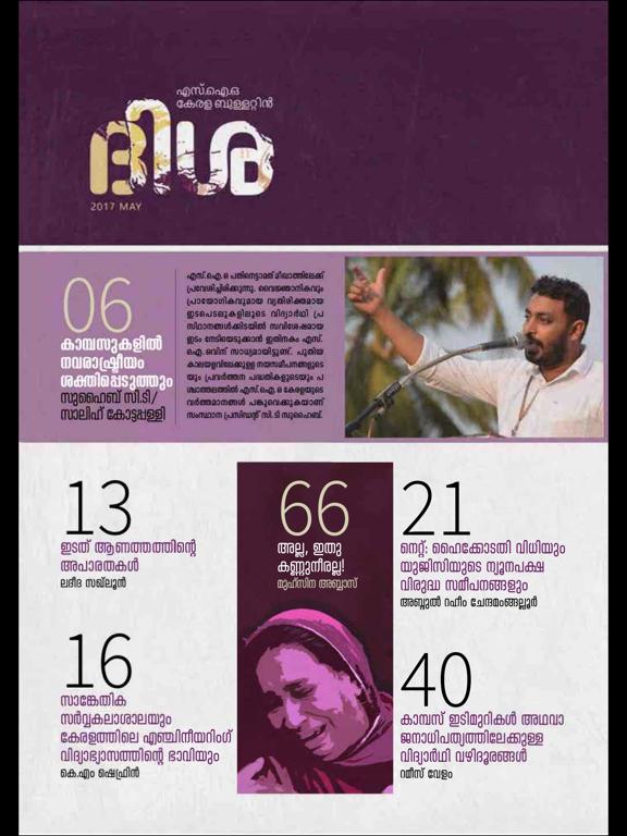 Disha - Campus Magazine screenshot 7