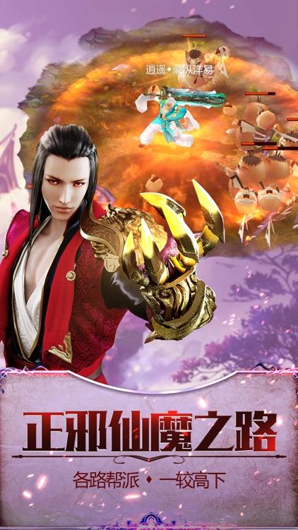 蜀山ol:修仙神话情缘-武侠修真奇缘手游 screenshot-3