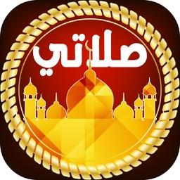 مواقيت الصلاة و الاذان للمسلم -AlSalah Times