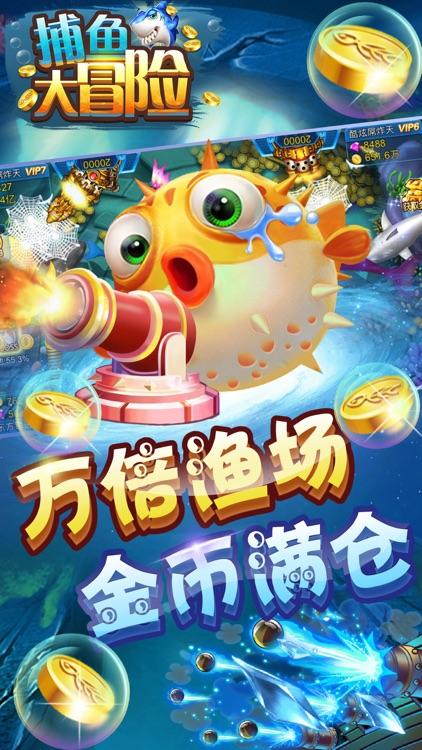 捕鱼大冒险-全民捕鱼街机达人捕鱼游戏