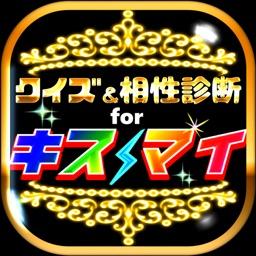 クイズ&相性診断 for キスマイフットツー【Kis-My-Ft2】