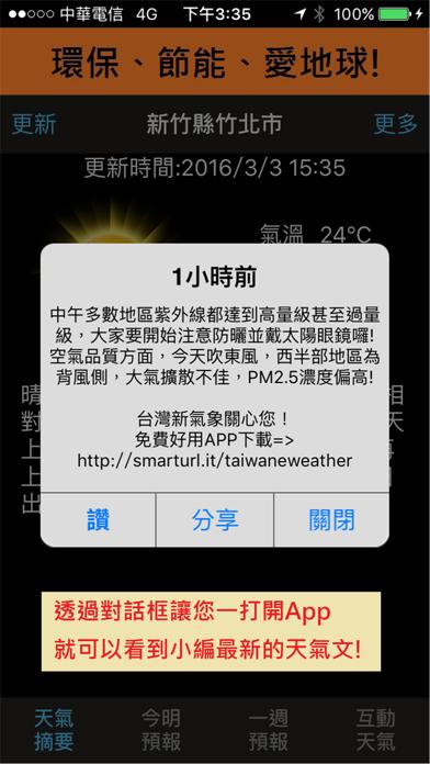 台灣新氣象のおすすめ画像4