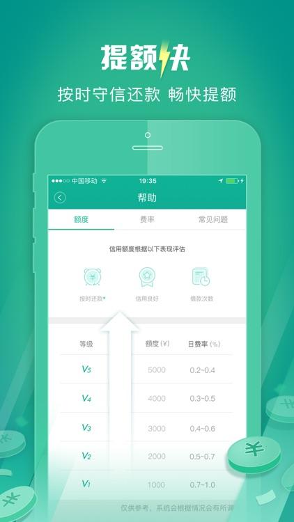 借钱快-最快的小额手机贷款神器 screenshot-4