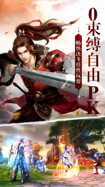 凌霄武神-(仙侠情缘)封仙王者御剑江湖 screenshot-3