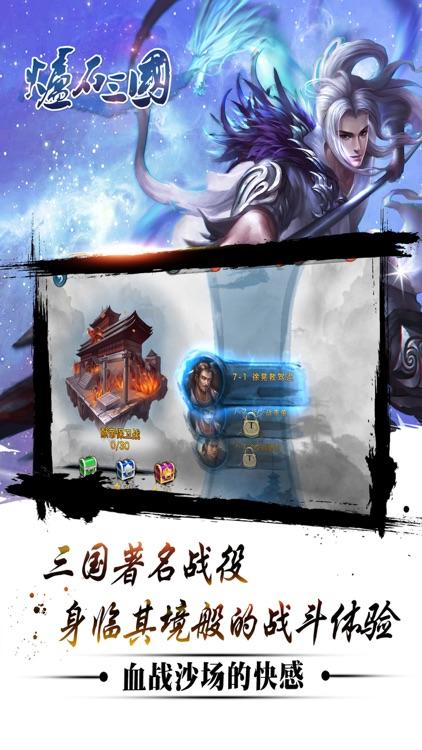 炉石三国-经典策略游戏铸就三国传说 screenshot-3