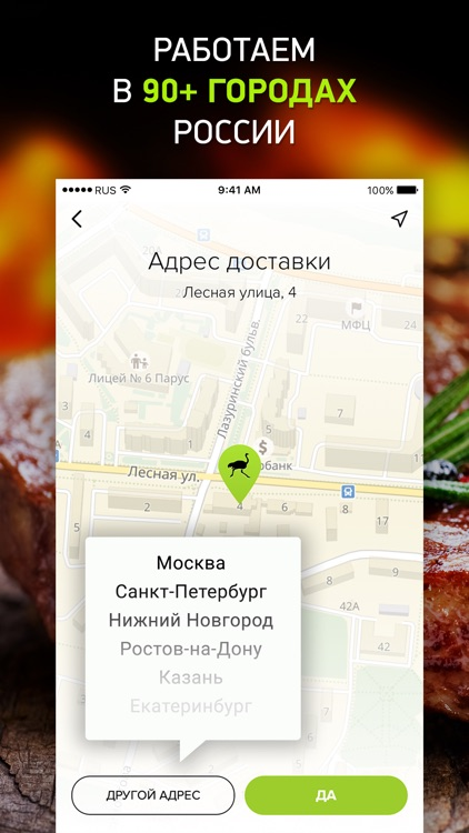 Delivery Club - Food Delivery App