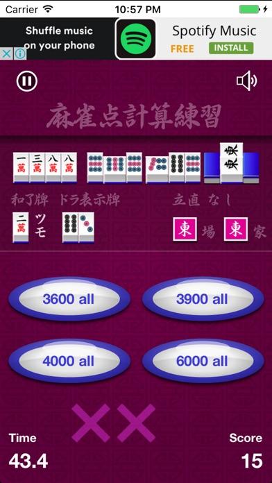 麻雀点計算練習 screenshot1