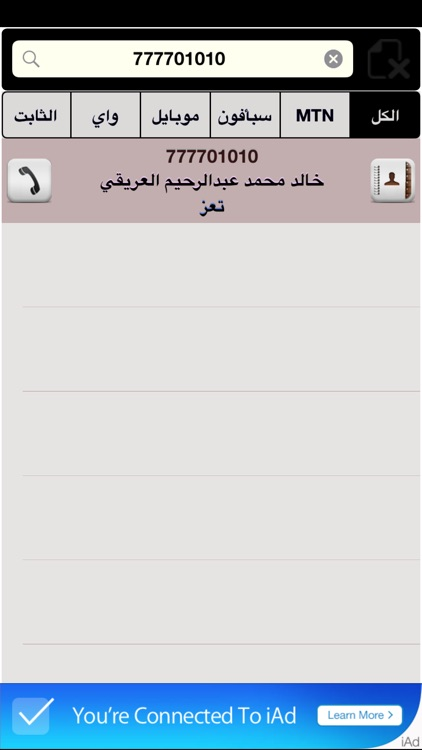 يمن فون screenshot-4