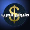 مليونير العرب - NADsoft