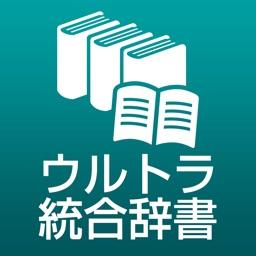 ウルトラ統合辞書2015