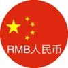 人民币转换器 CNY Currency Converter