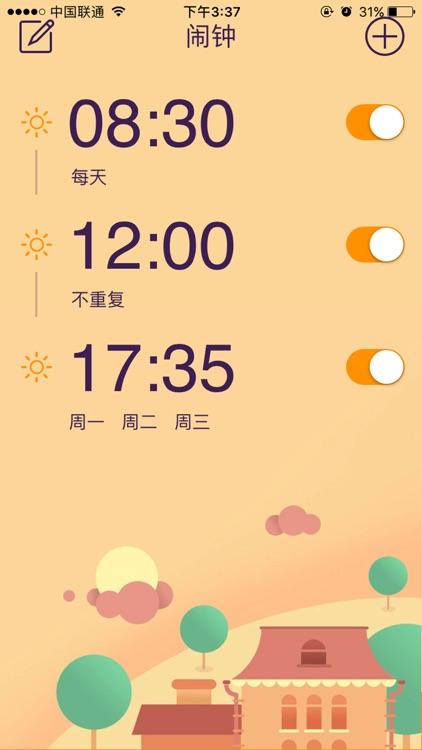 宝贝闹钟 screenshot-1