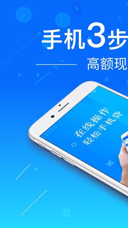 手机贷款-个人小额快速借钱信用贷款软件