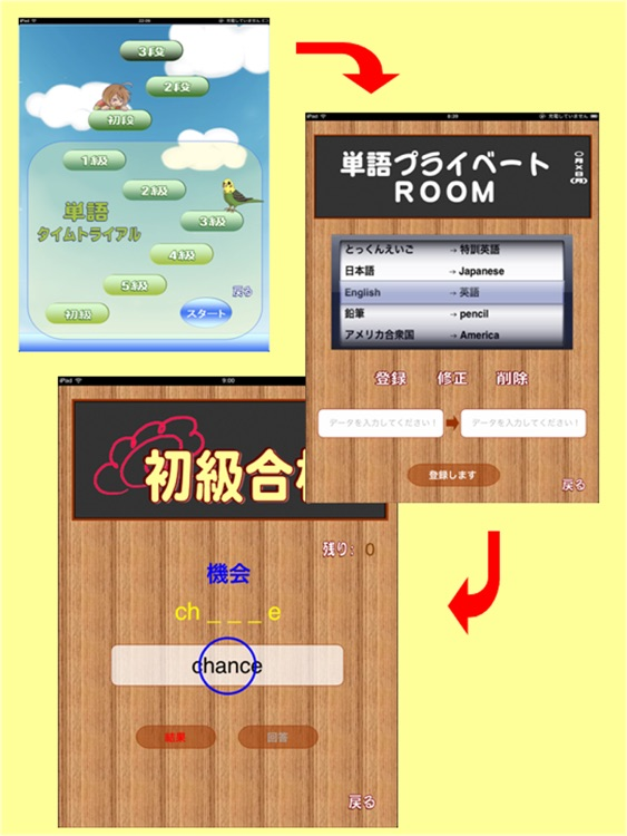 特訓英語中1マスター screenshot-4