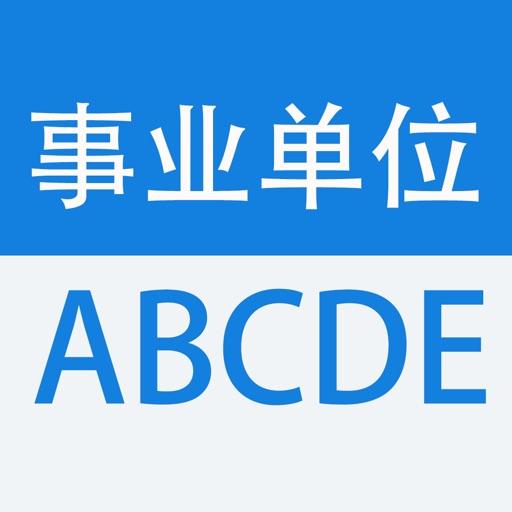 事业单位ABCDE类考试大全
