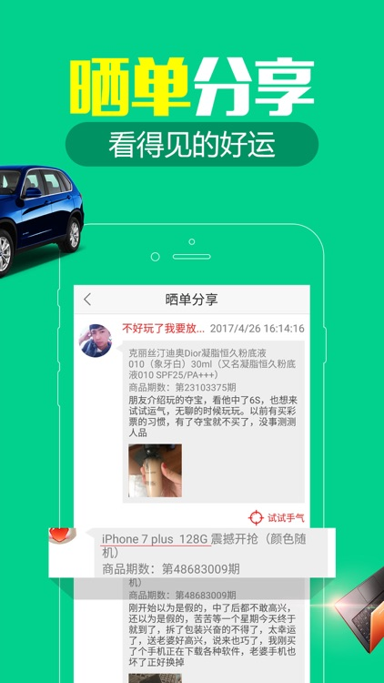 一块夺宝-全民一元夺宝官方购物商城 screenshot-3