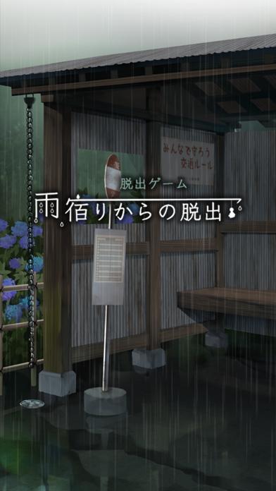脱出ゲーム 雨宿りからの脱出のおすすめ画像1