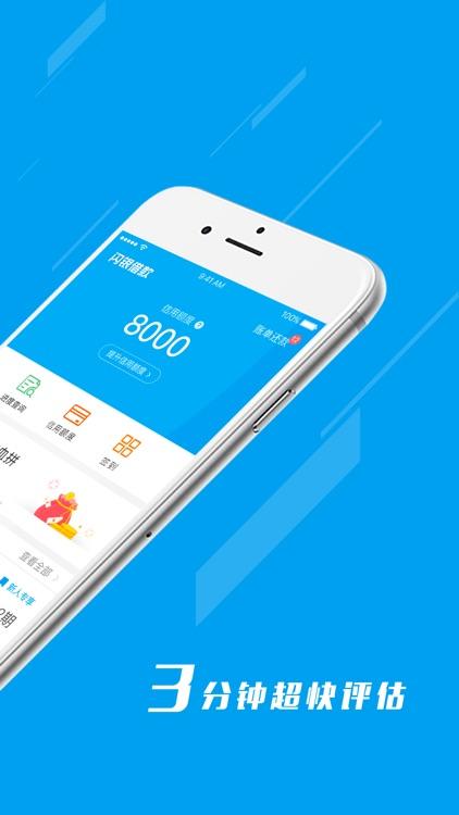 闪银借款-个人小额3分钟免息贷款神器