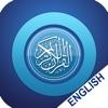 The holy Quran - Premium Ranking