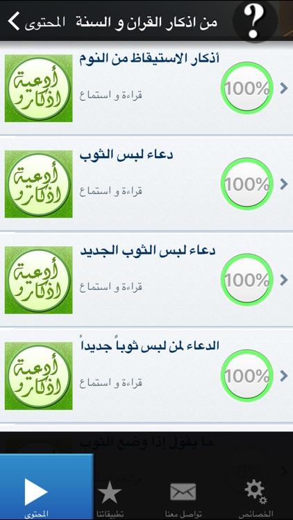 اذكار و ادعية القران الكريم و السنة Muslim Athkar screenshot-3