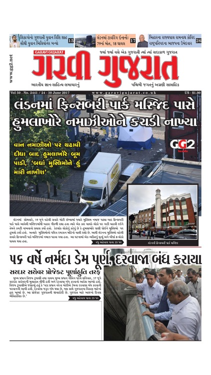 Garavi Gujarat Magazine screenshot-3