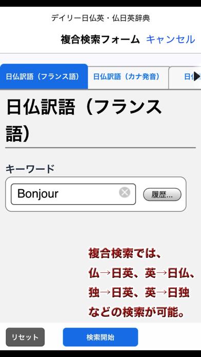 デイリー3か国語辞典シリーズ フランス語・ドイツ語【三省堂】のおすすめ画像4