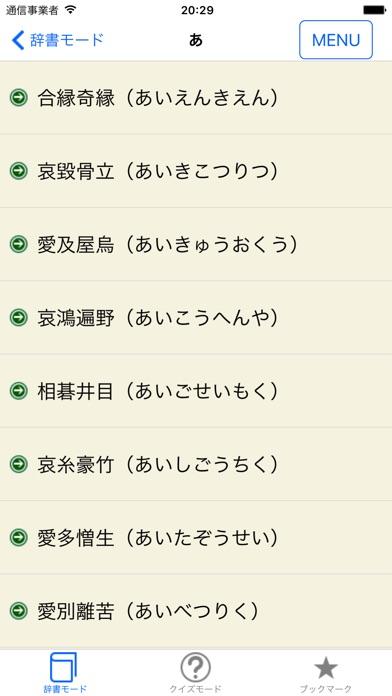ことわざ・四字熟語・難読漢字 学習小辞典【... screenshot1