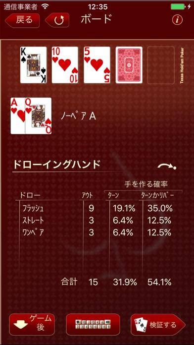 ポーカーオッズ計算 screenshot1