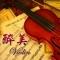 醉美小提琴[100曲古典音樂]