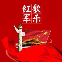 红歌会·革命歌曲合集