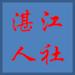 182.湛江人社