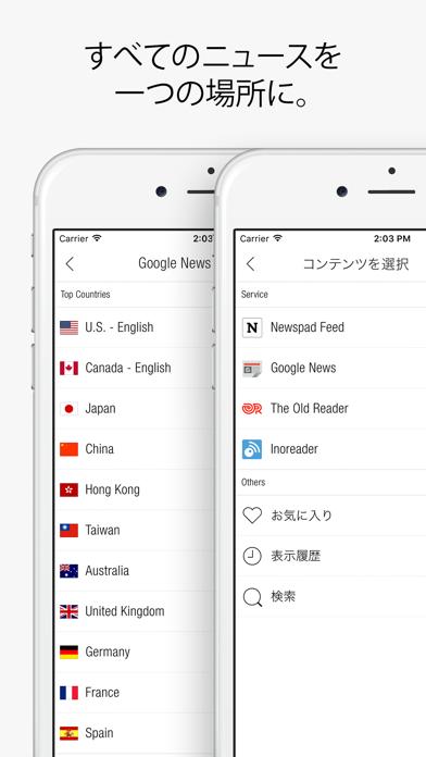 Newspad - とても読みやすいニュースリーダー ScreenShot1
