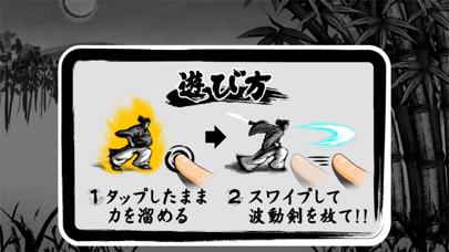 侍波動剣のおすすめ画像4
