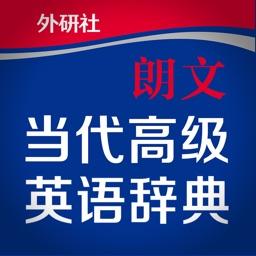 朗文当代高级英语辞典-享誉世界的权威英语学习词典