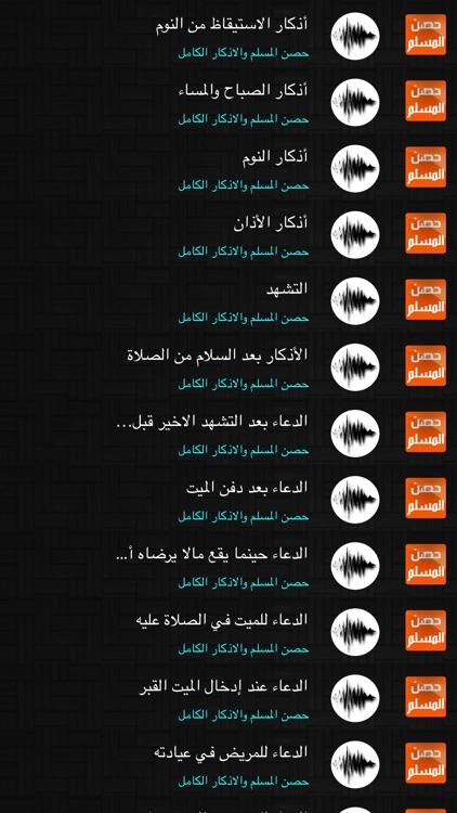 حصن المسلم كامل بدون انترنت By Mohammed Arabiya
