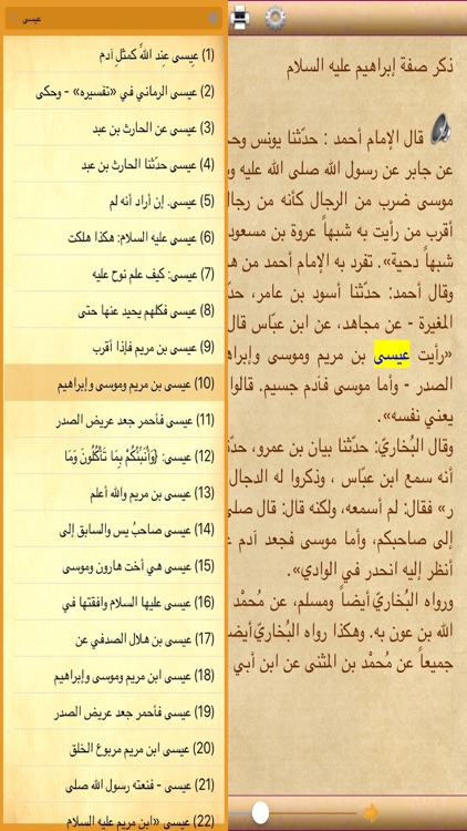 قصص الأنبياء للإمام إبن كثير screenshot-3