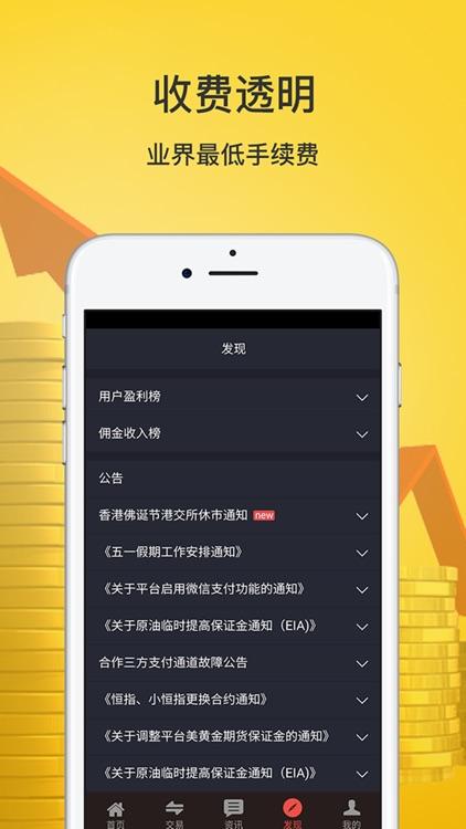 菜鸟操盘宝-原油黄金恒指交易策略平台 screenshot-3