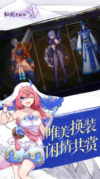 仙剑奇侠传幻璃镜(群妖共逐-盟会战)