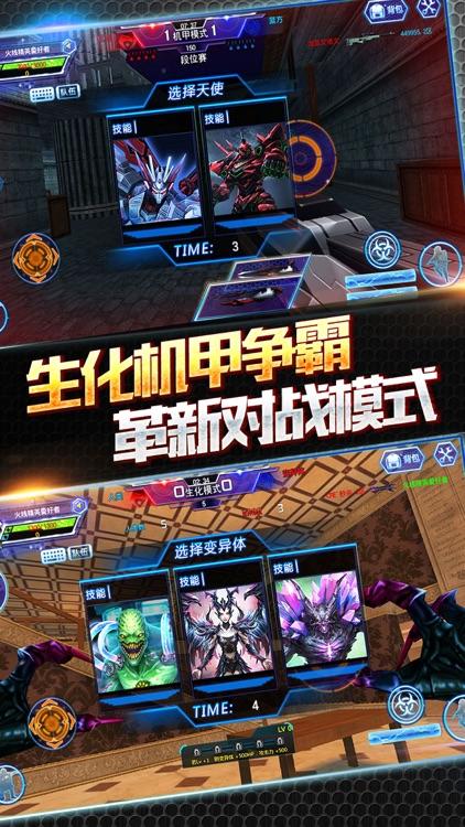 火线精英 screenshot-3