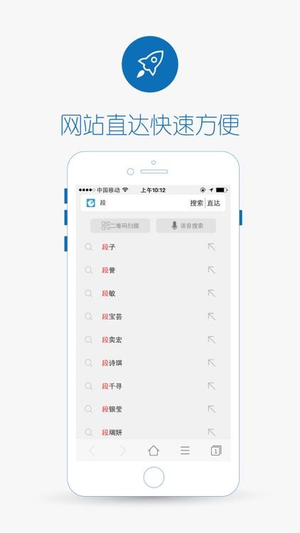 4G浏览器 screenshot-4