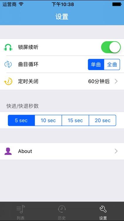 儒林外史-有声文学 screenshot-3