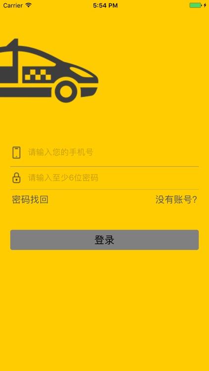 台州出租车司机端 screenshot-4