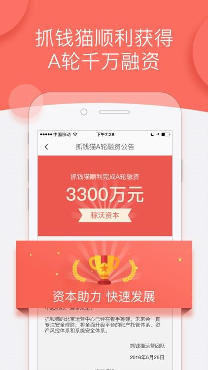 抓钱猫理财(回馈版) -银行存管,10%理财投资平台 screenshot-4