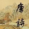 唐诗三百首(朗读+注释+翻译+赏析)
