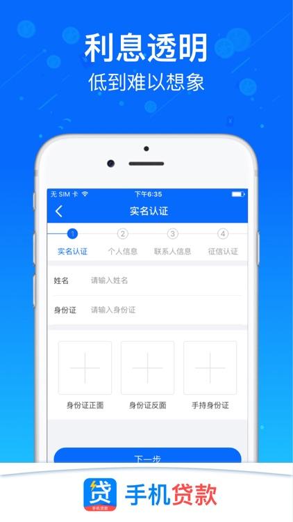 手机贷款-个人小额快速借钱信用贷款软件 screenshot-3